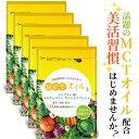 MCT MCTオイル サプリ 麹 ダイエット サプリ コンブチャ 中性脂肪酸 イヌリン カルニチン キャンドルブッシュ サプリメント ケトン体 健康食品 133種類の植物酵素 30日 5個セット 送料無料