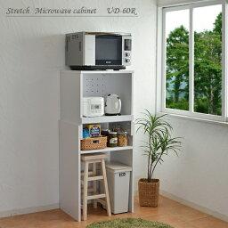 レンジ台 ゴミ箱高さが変わる 伸縮 スライド棚 コンパクト 炊飯器 幅約61cm ダストボックス【RCP】10P03Dec16