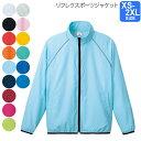 【Printstar】リフレクスポーツジャケット【11色】【高透湿撥水・プリントできます!】