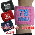 ショッピングリストバンド 【オーダーメイド】リストバンド 文字刺繍 (2行・3行)
