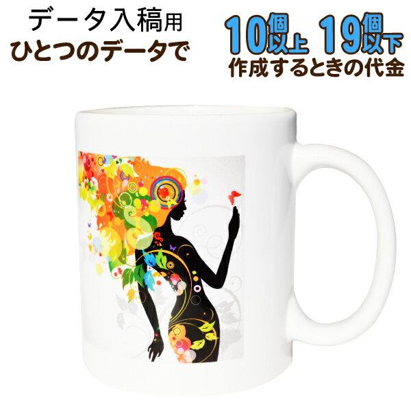 【10〜19個】【完全データ入稿コース】オリジナルマグカップ
