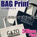 楽天デジタル工房GAZO【バッグ用印刷】 お名前プレスプリント【1枚から作成OK♪】