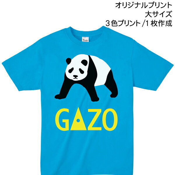 【Tシャツ印刷】オリジナルプリント 大サイズ3色プリント 製作枚数1枚 ロゴやイラストで作るオリジナル!