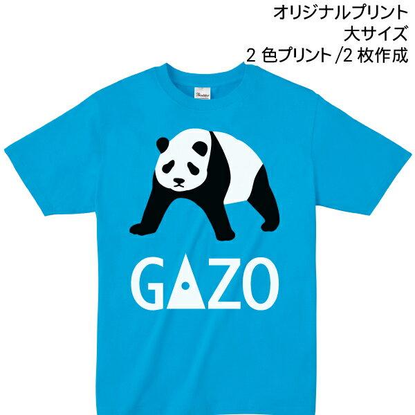 【Tシャツ印刷】オリジナルプリント 大サイズ2色プリント 製作枚数2枚 ロゴやイラストで作るオリジナル!