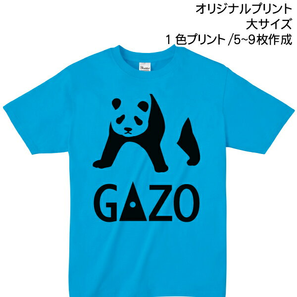 【Tシャツ印刷】オリジナルプリント 大サイズ1色プリント 製作枚数5枚〜9枚 ロゴやイラストで作るオリジナル!