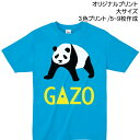 【Tシャツ印刷】オリジナルプリント 大サイズ3色プリント 製作枚数5枚〜9枚 ロゴやイラストで作るオリジナル!