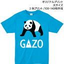 【Tシャツ印刷】オリジナルプリント 大サイズ2色プリント 製作枚数100枚〜149枚 ロゴやイラストで作るオリジナル!