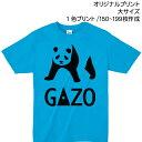 【Tシャツ印刷】オリジナルプリント 大サイズ1色プリント 製作枚数150枚〜199枚 ロゴやイラストで作るオリジナル!