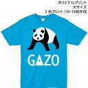 【Tシャツ印刷】オリジナルプリント 大サイズ2色プリント 製作枚数10枚〜19枚 ロゴやイラストで作るオリジナル!