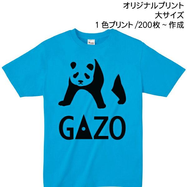 【Tシャツ印刷】オリジナルプリント 大サイズ1色...の商品画像