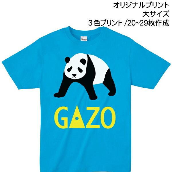 【Tシャツ印刷】オリジナルプリント 大サイズ3色プリント 製作枚数20枚〜29枚 ロゴやイラストで作るオリジナル!