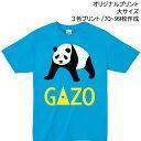 【Tシャツ印刷】オリジナルプリント 大サイズ3色プリント 製作枚数70枚〜99枚 ロゴやイラストで作るオリジナル!