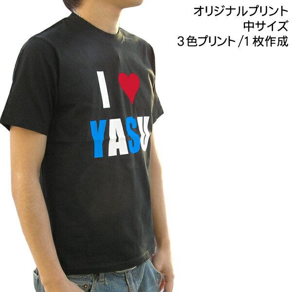 【Tシャツ印刷】オリジナルプリント 中サイズ3色プリント 製作枚数1枚 ロゴやイラストで作るオリジナル!