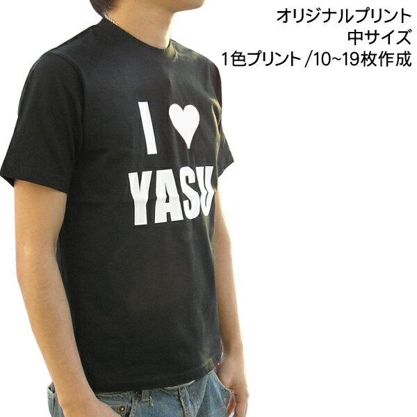 【Tシャツ印刷】オリジナルプリント 中サイズ1色プリント 製作枚数10枚〜19枚 ロゴやイラストで作るオリジナル!