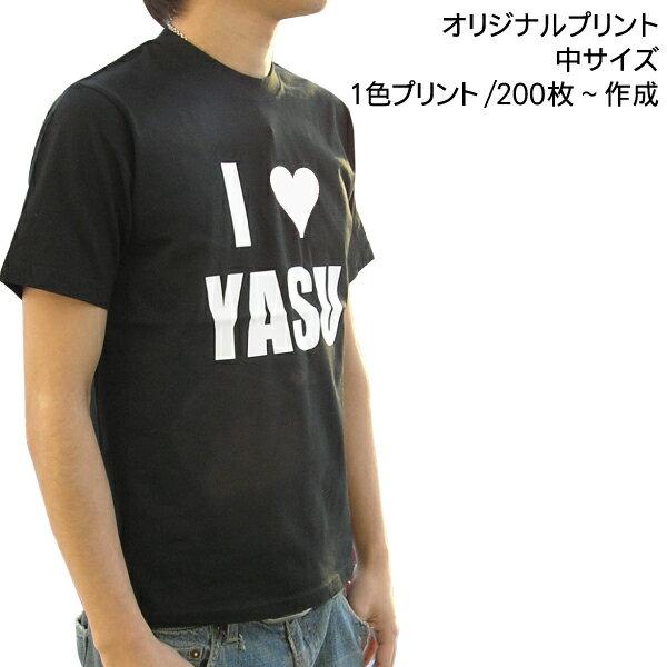 【Tシャツ印刷】オリジナルプリント 中サイズ1色プリント 製作枚数200枚〜 ロゴやイラストで作るオリジナル!