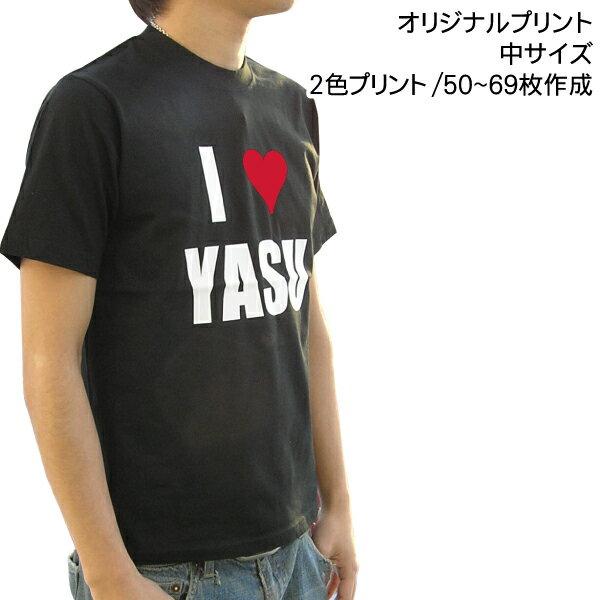 【Tシャツ印刷】オリジナルプリント 中サイズ2色プリント 製作枚数50枚〜69枚 ロゴやイラストで作るオリジナル!