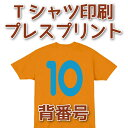 【Tシャツ印刷】背番号 プレスプリント