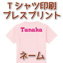 【Tシャツ印刷】ネーム プレスプリント