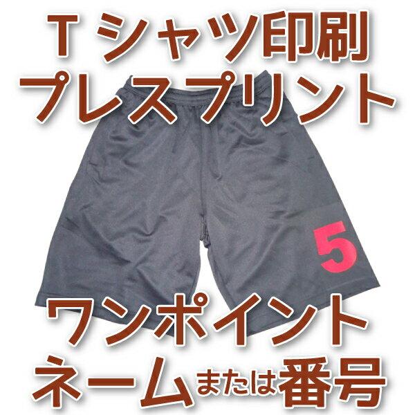【Tシャツ印刷】ワンポイント番号・ネーム プレス...の商品画像