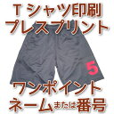 【Tシャツ印刷】ワンポイント番号・ネーム プレスプリント