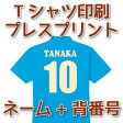 【Tシャツ印刷】ネーム+背番号プレスプリント