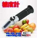 MAX 90% ATC内蔵 屈折式糖度計 Brix0-90 ...