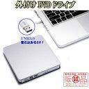 送料無料 180日保証付き 外付けDVDドライブ USB 3.0 ポータブルCD/DVD-RWドライブ スリムタイプ Apple Macbook/Macbook Pro/Macbook Air/ Windows10対応 usb3.0 ドライブ mac 外付け dvdドライブ 書き込み