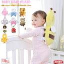 【60日間保証付き】送料無料 ベビー 赤ちゃん 頭 保護 ガード ヘルメット セ