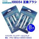 フィリップスソニックケアー センシティブ 歯ブラシ 互換 替えブラシ ハブラシ 8本入り HX-6054 HX-6052