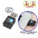 ランキング 1位獲得 無線LANアダプター USB ワイヤレスWi-Fi 通信 無線LAN USBア...