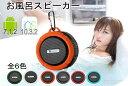 【楽天ランキング1位獲得】送料無料 防水 防塵 お風呂 スピーカー Blueto
