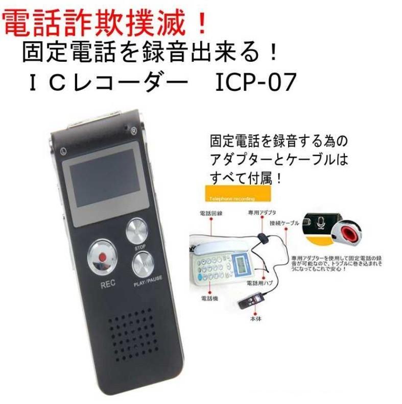 ボイスレコーダー 多機能 ICレコーダー 防犯 詐欺防止 ボイスレコーダー