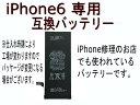 iPhone6 専用 互換バッテリー 修理屋さんでお馴染みのバッテリー アイフォン 6