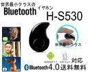 世界最小クラスの高音質ハンズフリーイヤホン H-S530 Bluetooth4.0 ブルートゥースイヤホン イヤフォン 音楽 通話 生活防水 高音質