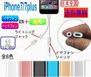 iPhone 7/7 Plus  ライトニング ヘッドホン(ヘッドフォン) / イヤホン(イヤフォン) ジャック変換 充電アダプタ—