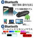 送料無料 Bluetooth ワイヤレス リモコン ゲームパッド マウス スマートフォン コントローラー VR 3D PC ゲーム カメラ シャッター android スマホ リモコンコントロール 自撮りシャッター 音楽 再生 vrゴーグル VRBOX
