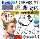 送料無料 最軽量モデル MP3プレーヤー機能搭載 音楽 通話もOK Bluetooth 4.0ワイヤレス イヤホン(イヤフォン)スポーツイヤホン H-S9T