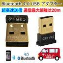 Bluetooth4.0USBアダプター レシーバー 無線通信PCパソコンワイヤレスコンパクトWindows10/8/7/Vista対応(Macに非対応)[ゆうパケットで送料無料