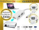 送料無料 ミニ ディスプレイポート サンダーボルト用 Mini DisplayPort to HDMI DVI VGA 変換アダプタ Mini DP-DVI(24 1)ピン VGA ミニ D-Sub 15ピン Macbook Pro/iMac/Macbook