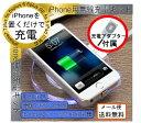 【送料無料】 iPhone7対応 無線アダプター付き 無線充電 ワイヤレス充電器 Qi規格対応 チー 置くだけ充電 USB供電