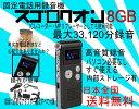 送料無料 固定電話用録音 スゴロクオン ICレコーダー ボイスレコーダー 小型 長時間録音 マイク スピーカー付内蔵 内部ストレージ 8GB 父の日 ギフト