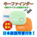 【送料無料】日本語説明書付き NUT スマートタグ スマホ コンパクト 位置情報 探し物 発見 忘れ物 防止 音でお知らせ GPS 搭載 ブルートゥース キーファインダー トラッキングタグ