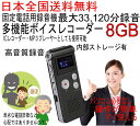 再入荷しました 固定電話用録音 多機能 ICレコーダー ボイスレコーダー 小型 長時間録音 マイク スピーカー付内蔵 内部ストレージ 8GB