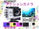 全5色 水中カメラ HD5500 防水アクションカメラ HD...