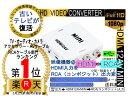 再入荷 ランキング1位 獲得 送料無料 HDMI2AV HDMI RCA ダウンコンバーター 変換アダプタ miniUSB コンポジット 3色ケーブル デジタル アナログ オーディオ