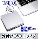 外付けDVDドライブ USB 3.0 ポータブルCD/DVD-RWドライブ スリムタイプ Apple Macbook/Macbook Pro/Macbook Air/ Windows10対応 usb3.0 ドライブ mac 外付け dvdドライブ 書き込み