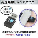 無線LANアダプター USB ワイヤレスWi-Fi 通信 無線LAN USBアダプター 高速300Mbps!Windows10 超小型 USB2.0 挿すだけ Linux など対応可能 送料無料