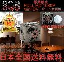 ランキング1位 獲得 送料無料 世界最小クラス 赤外線隠しカメラ 赤外線 隠しカメラ マイク・スピーカー SQ8