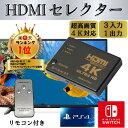 再入荷 ランキング1位 獲得 HDMI セレクター リモコン付き 高画質 4K対応 3入力1出力 電源不要 3ポート 切替器 ゲーム機 パソコン テレビ モニター【メール便 送料無料】