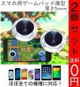 送料0円 2個セット ゲームコントローラー ゲームパッド モバイルジョイスティック アルミ製 ゲーム スマートフォン Android iOS 対応 スマホ タブレット スマホ用  ゲーミングボタン